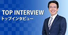 トップインタビュー