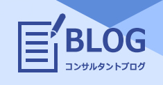 コンサルタントブログ