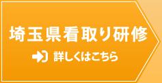 埼玉県看取り研修