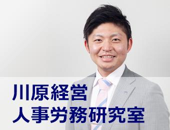 川原経営 人事労務研究室