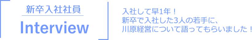 新卒入社社員インタビュー