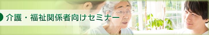 介護・福祉関係者向けセミナー