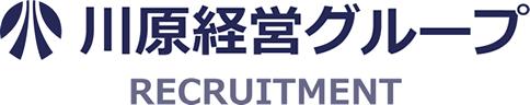 川原経営グループ RECRUITMENT