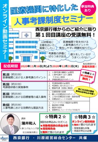 【西京銀行版】医療機関に特化した人事考課制度セミナーのサムネイル
